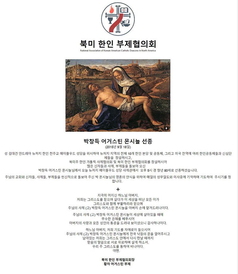 박창득 어거스틴 몬시뇰 선종.jpg