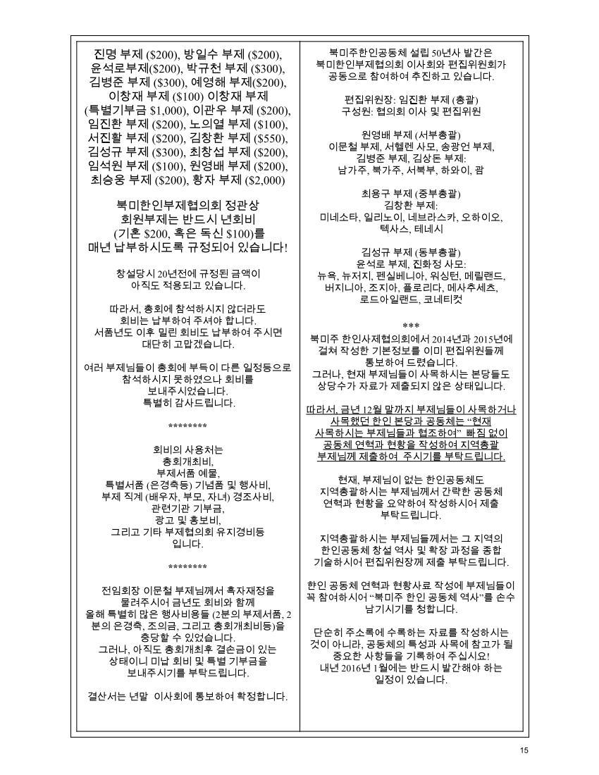 북미한인부제협의회보 2015년 11월15.jpg