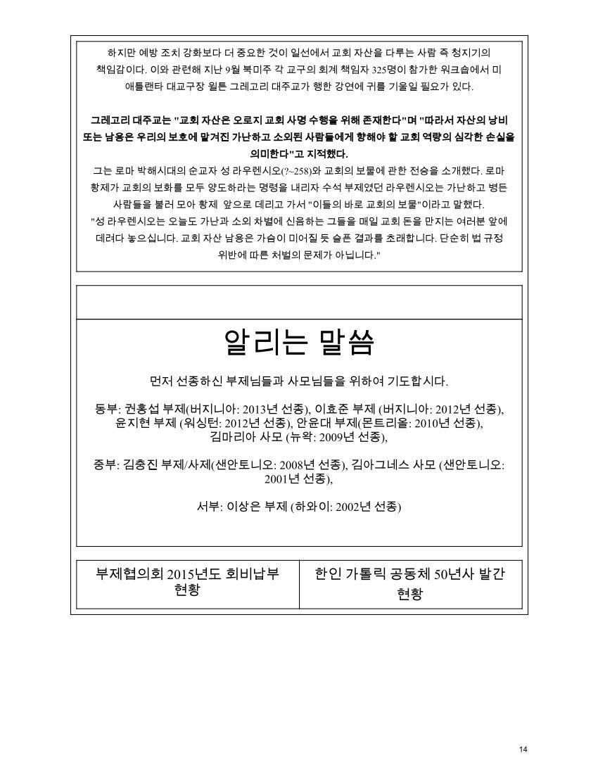 북미한인부제협의회보 2015년 11월14.jpg