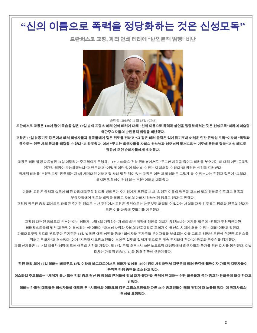 북미한인부제협의회보 2015년 11월2.jpg