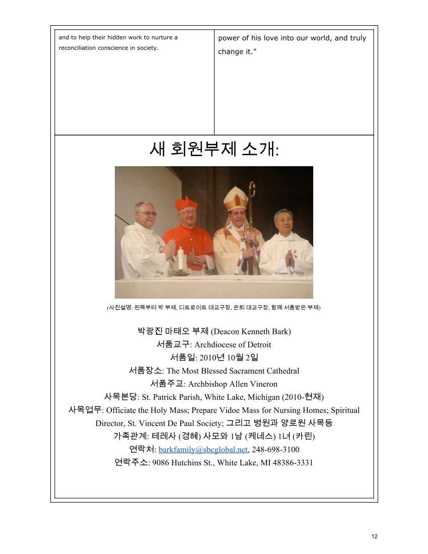 북미한인부제협의회보 2015년 11월12.jpg
