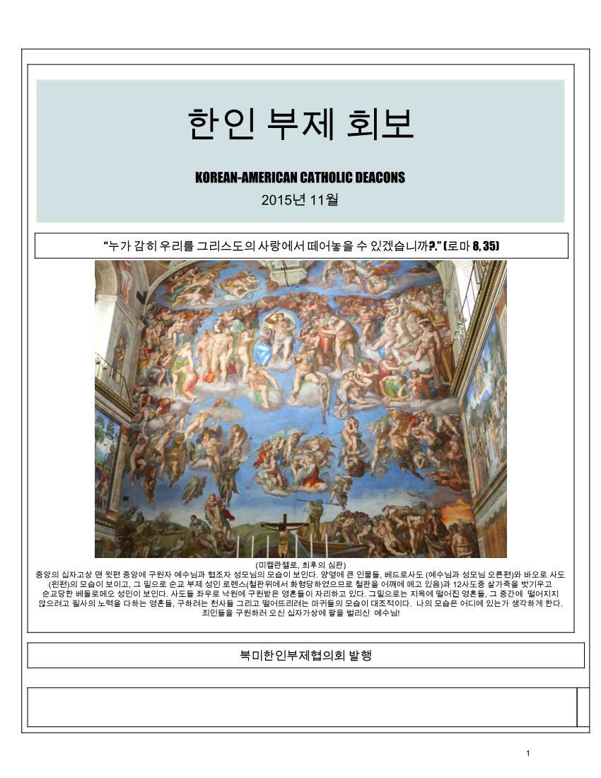 북미한인부제협의회보 2015년 11월1.jpg