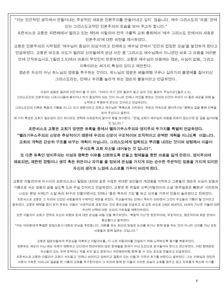 북미한인부제협의회보 2015년 11월6.jpg