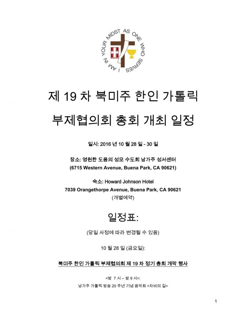 19th-general-meeting-schedule1.jpg