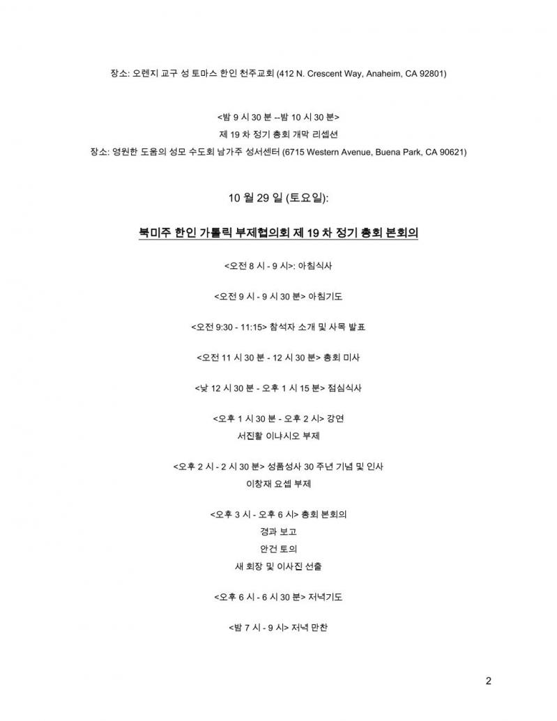 19th-general-meeting-schedule2.jpg