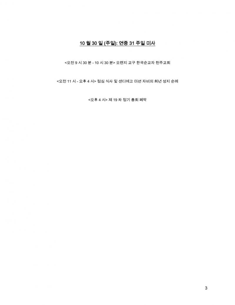 19th-general-meeting-schedule3.jpg