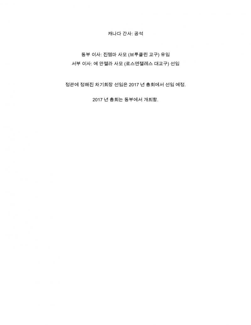 19th-general-meeting-report2.jpg